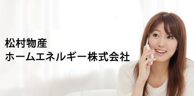 松村物産ホームエネルギー
