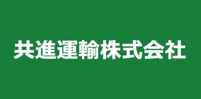 共進運輸株式会社
