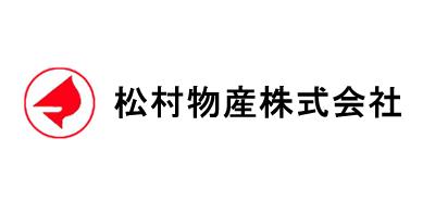 松村物産株式会社